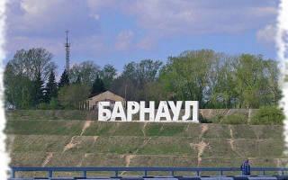 Зоомагазины Барнаула